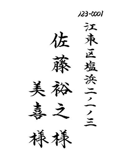 封筒宛名書き サンプルNO3